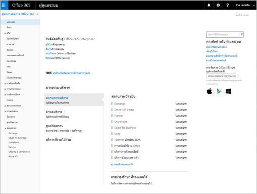 ตัวอย่างลักษณะของศูนย์การจัดการ Office 365 เมื่อคุณมี Skype for Business Online Plan