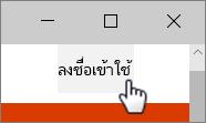 การเริ่มต้นใช้งานด่วนสำหรับพนักงาน: ลงชื่อเข้าใช้ OfficeCom
