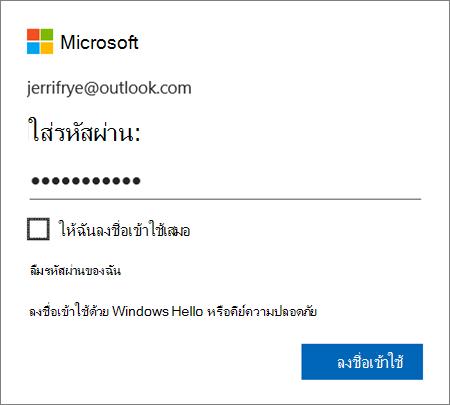 กล่องโต้ตอบใส่รหัสผ่านเมื่อลูกค้าลงชื่อเข้าใช้ในพอร์ทัล OneDrive