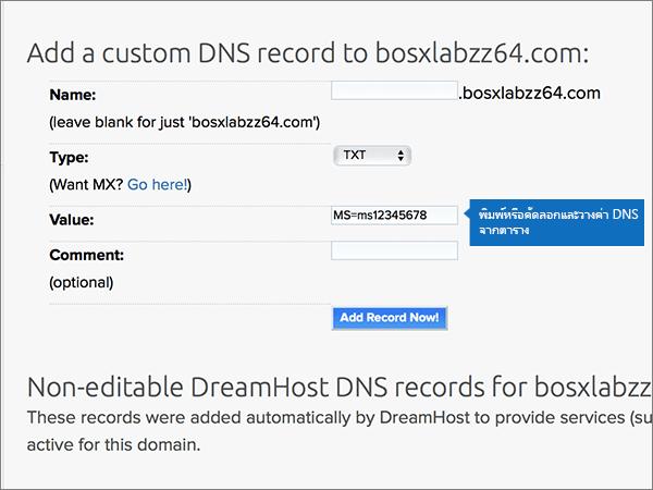 Dreamhost-BP-ตรวจสอบว่า -1-1