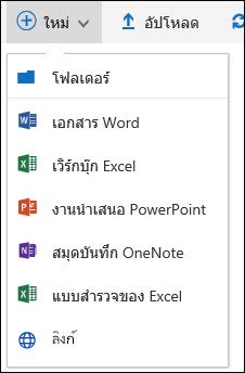 สร้างไฟล์ใหม่ในไลบรารีเอกสารใน Office 365