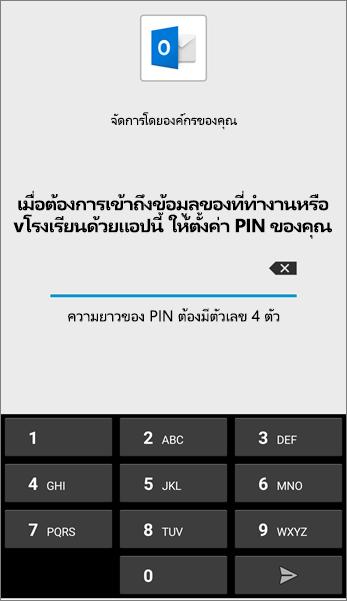ตั้งค่า PIN สำหรับแอป Outlook ใน Android