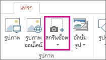 กลุ่มภาพประกอบใน PowerPoint