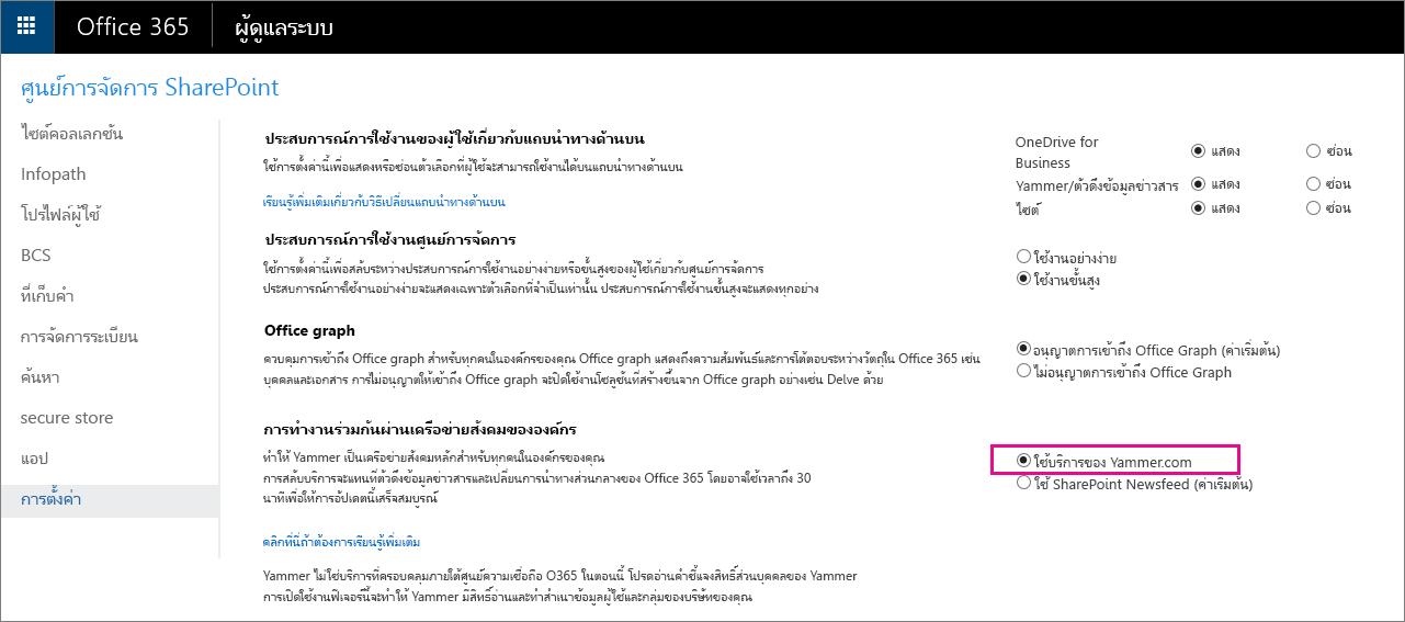 ศูนย์การจัดการ SharePoint แสดงการตั้งค่าบริการ ผู้ใช้ Yammer.com