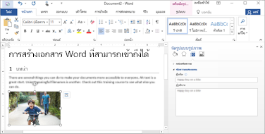 ใช้การฝึกอบรมนี้เพื่อเรียนรู้วิธีการสร้างเอกสารที่สามารถเข้าถึงได้โดยใช้ Word 2016