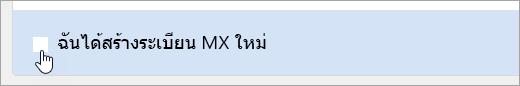 สกรีนช็อตของกาเครื่องหมายกล่องสำหรับจะสร้างระเบียน MX ใหม่