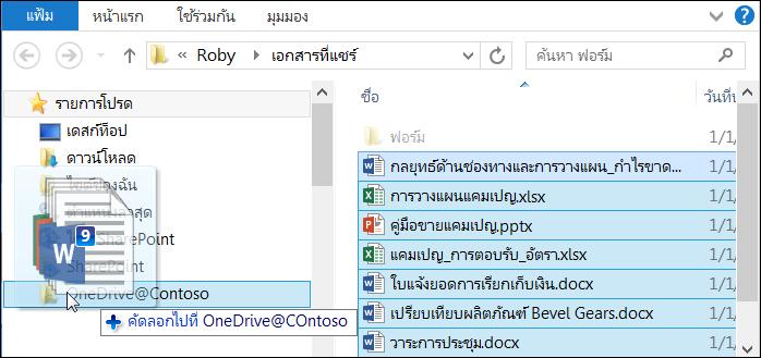 ลากไฟล์ไปยังโฟลเดอร์ OneDrive for Business ที่ซิงค์แล้วของคุณเพื่ออัปโหลด
