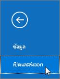 สกรีนช็อตของคำสั่งเปิด & ส่งออกใน Outlook 2016