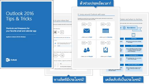 ปกและหน้าภายในของคำแนะนำและเคล็ดลับ Outlook 2016 ที่แสดงคำแนะนำ