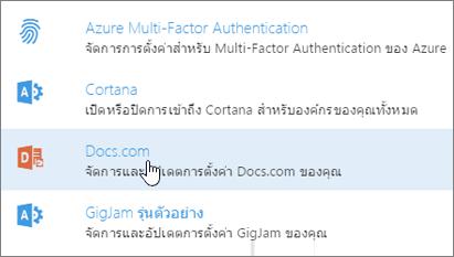 บนหน้าบริการและ Add-in ให้เลือก Docs.com
