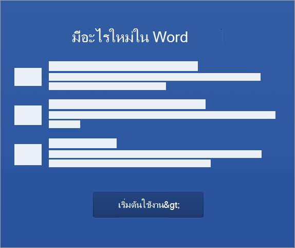 เริ่มการเปิดใช้งาน Word 2016 for Mac