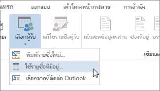 สกรีนช็อตของแท็บจดหมายใน Word กำลังแสดงคำสั่ง เลือกผู้รับ ที่เลือกตัวเลือก ใช้รายการที่มีอยู่