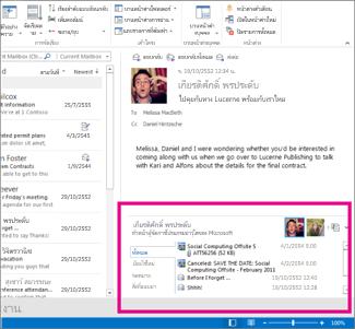 Outlook Social Connector หลังจากที่ถูกขยาย
