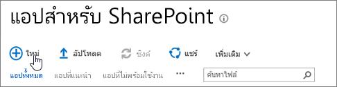 แค็ตตาล็อกแอป SPO SharePoint ด้วยปุ่มใหม่ที่ถูกเน้น