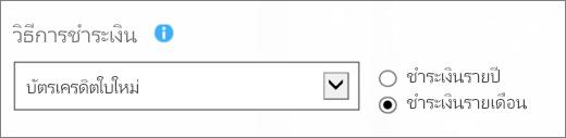 """สกรีนช็อตของส่วน """"วิธีการชำระเงิน"""" ในหน้า """"คุณต้องการชำระเงินอย่างไร"""" ที่เลือกตัวเลือก """"บัตรเครดิตใหม่"""" และ """"ชำระเงินเป็นรายเดือน"""" ไว้"""