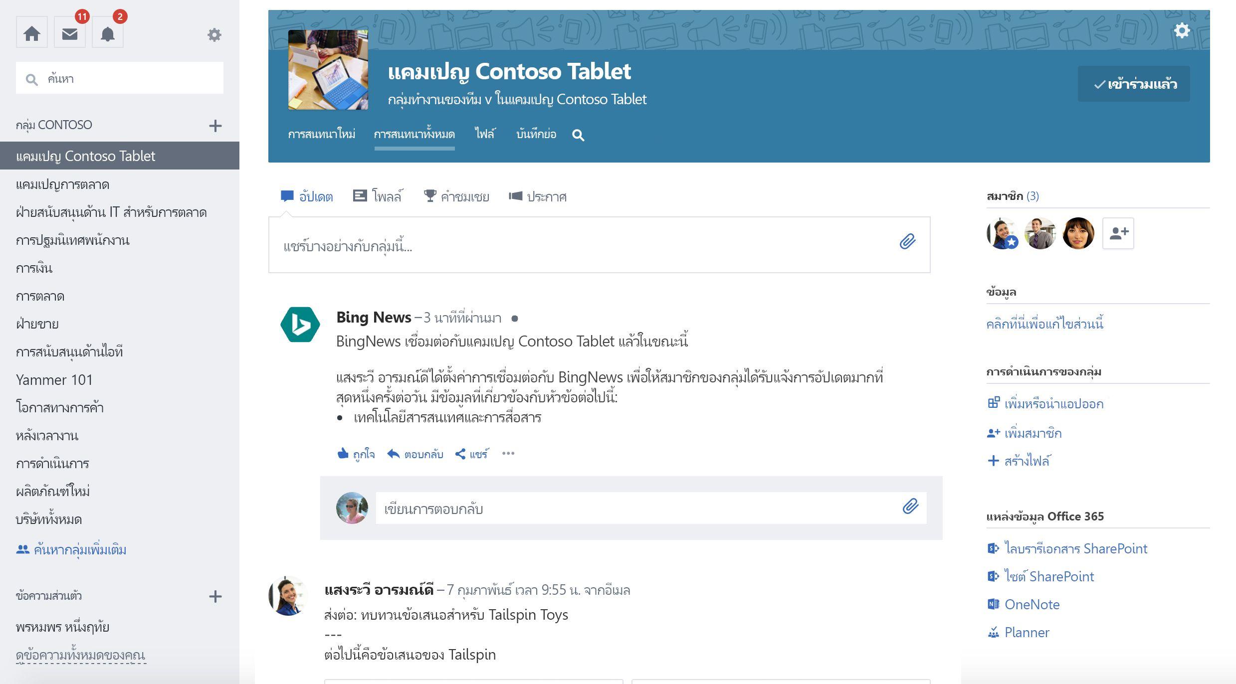 สกรีนช็อตของ Office 365 กลุ่ม Yammer ที่เชื่อมโยงกับการเชื่อมต่อใหม่