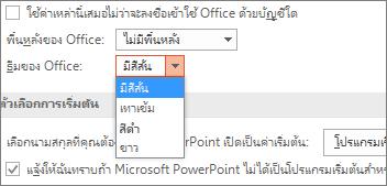 แสดงตัวเลือกชุดรูปแบบของ Office Theme ใน PowerPoint 2016
