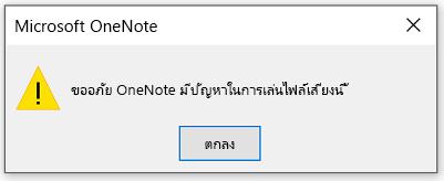 ขออภัย OneNote กำลังมีปัญหาในการเล่นไฟล์เสียงนี้
