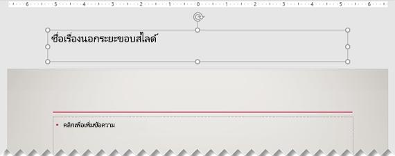 ชื่อเรื่องสไลด์ที่วางอยู่นอกระยะขอบสไลด์ที่มองเห็นได้