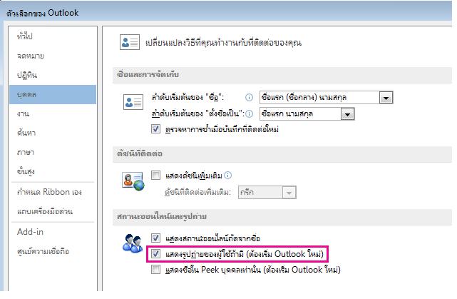 สกรีนช็อตของหน้าต่าง ตัวเลือกของ Outlook ที่มีกล่องกาเครื่องหมาย เปิดใช้งานรูปถ่าย ถูกเน้นไว้