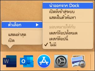 นำออกจาก Dock