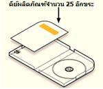 คีย์ผลิตภัณฑ์ที่อยู่ภายในบรรจุบนป้ายชื่อบนบัตรตรงกันข้ามยึด disc ทางด้านซ้ายของกรณีดังกล่าว
