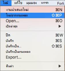 หน้าเทมเพลตใน PowerPoint for Mac