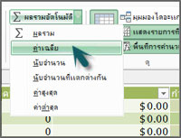 AutoSum ใน PowerPivot