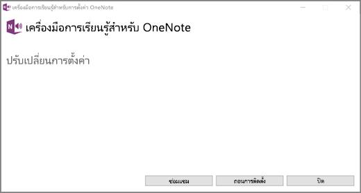 เลือกซ่อมแซมภายใต้เครื่องมือการเรียนรู้สำหรับ OneNote