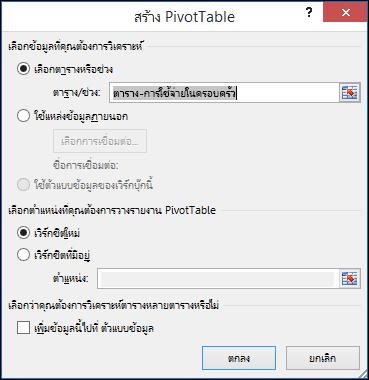 กล่องโต้ตอบ สร้าง PivotTable ของ Excel