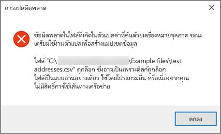 นี่คือข้อผิดพลาดคุณจะได้รับถ้าไฟล์.csv ของคุณได้ดีจัดรูปแบบข้อมูล