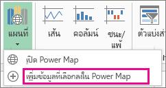 คำสั่ง เพิ่มข้อมูลที่เลือกลงใน Power Map
