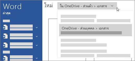 OneDrive ใหม่