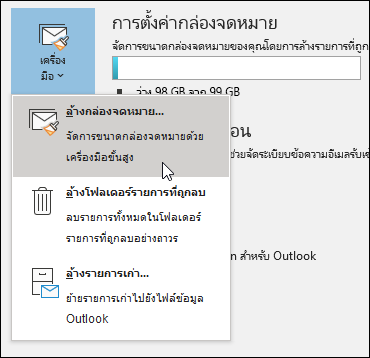 การล้างข้อมูลกล่องจดหมาย