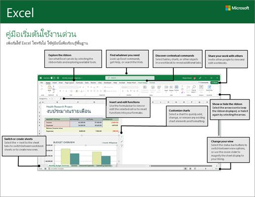 คู่มือเริ่มต้นใช้งานด่วนสำหรับ Excel 2016 (Windows)