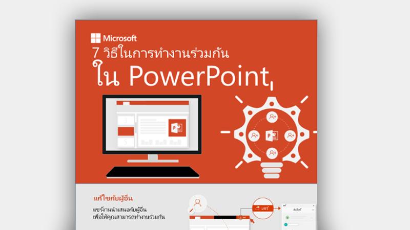 กราฟิกข้อมูลแสดง 7 วิธีการทำงานร่วมกันใน PowerPoint