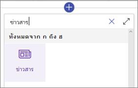 Web part ข่าวสารในกล่องเครื่องมือ web part