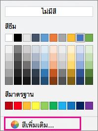 ตัวเลือกสีแรเงา ด้วยเพิ่มเติมสีเน้น