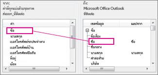 การแมปคอลัมน์จาก Excel ไปยังเขตข้อมูลที่ติดต่อ Outlook