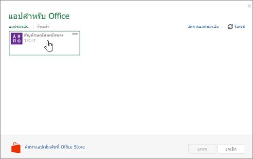 สกรีนช็อตแสดงแท็บของแอปสำหรับ Office หน้าแอปของฉัน