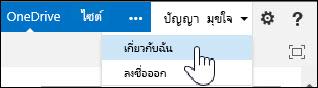เลือกหน้า เกี่ยวกับฉัน ใน SharePoint
