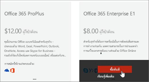 ลิงก์ ซื้อเดี๋ยวนี้ บนหน้า ซื้อบริการ ของศูนย์การจัดการ Office 365