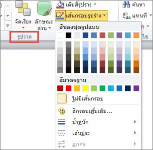 เมนู เส้นกรอบรูปร่างกล่องข้อความ ใน PowerPoint 2010