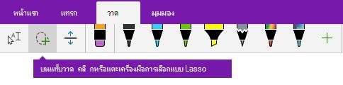 ปุ่มเลือกแบบ Lasso บนแท็บวาด