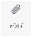 ปุ่มส่งไฟล์ใน OneDrive สำหรับ Android