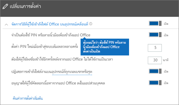 ตรวจสอบให้แน่ใจว่าเปิดตัวเลือกต้องการ PIN หรือลายนิ้วมือเพื่อเข้าถึงแอป Office