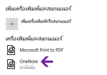 เมนูเลือกตำแหน่งที่ตั้งของสมุดบันทึกใน OneNote สำหรับ Windows 10