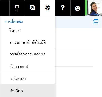 ตัวเลือก การตั้งค่า ของ Outlook บนเว็บ