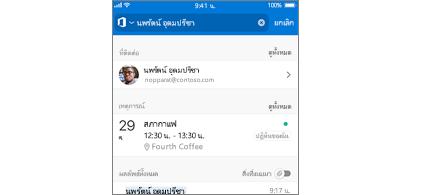 ปฏิทิน Outlook บนอุปกรณ์เคลื่อนที่ที่มีการประชุมในผลลัพธ์การค้นหา