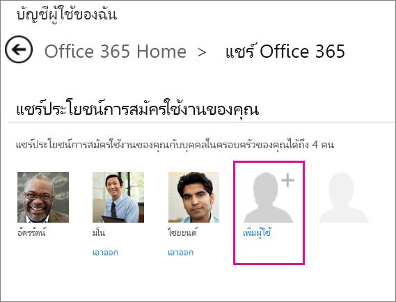 """สกรีนช็อตหน้า การแชร์ ของ Office 365 ที่มีตัวเลือก """"เพิ่มผู้ใช้"""" ถูกเลือกไว้"""